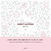 달콤 삿포로(Sweet Sapporo)