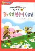 덫에 걸린 원숭이 임금님(14/아기손 그림동화 이솝이야기)
