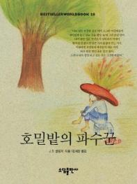 호밀밭의 파수꾼(BESTSELLER WORLDBOOK 28)