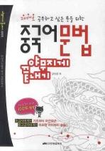 중국어 문법 야무지게 끝내기(야무지게 끝내기 시리즈)