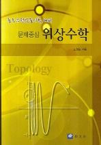 위상수학(중등교원임용시험 대비)(문제중심)(양장본 HardCover)