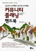 커뮤니티 플래닝 핸드북(미세움 아름다운 도시만들기 시리즈 2)