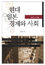 현대 일본 경제와 사회(일본을 읽는 책 1)