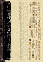 규장각에서 찾은 조선의 명품들