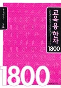 교육용 한자 1800 (교육용한자쓰기 시리즈 3)