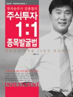 투자승부사 김종철의 주식투자 1:1 종목발굴법