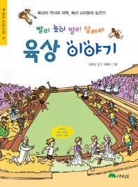 육상 이야기(빨리 높이 멀리 달려라)(별책부록1권포함)(상수리 호기심 도서관 18)