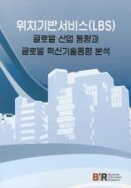 위치기반 서비스(LBS) 글로벌 산업동향과 글로벌 혁신기술동향 분석