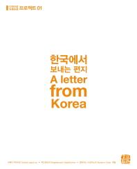 한국에서 보내는 편지(다정다감 프로젝트 1)
