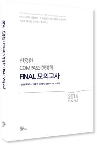 신용한 Compass 행정학 Final 모의고사(2016) #
