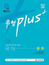 유형 plus+ 국어 문학(7급 9급 공무원)(2018)(기출이 답이다!)
