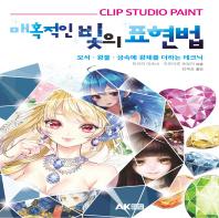 매혹적인 빛의 표현법(CLIP STUDIO PAINT)