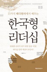 한국형 리더십(15가지 태극원리에서 배우는)