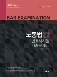 노동법 변호사시험 기출문제집(2018)(Union)(4판) #