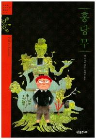 홍당무(푸른숲 징검다리 클래식 39)