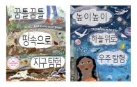 땅속과 우주를 탐험하는 병풍 그림책 세트(전2권)