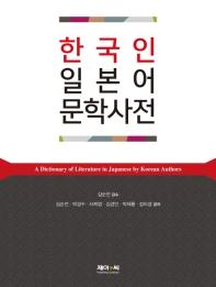 한국인 일본어 문학사전(양장본 HardCover)