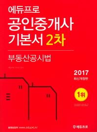 부동산공시법(공인중개사 기본서 2차)(2017)(에듀프로)