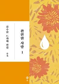 완전한 사랑. 1(김수현 드라마 전집 8)(양장본 HardCover)