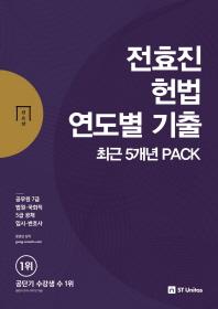 전효진 헌법 연도별 기출 최근 5개년 PACK(2018)