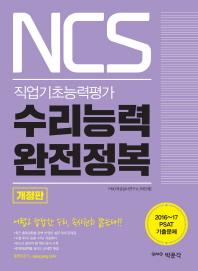 NCS 직업기초능력평가 수리능력 완전정복(2018)