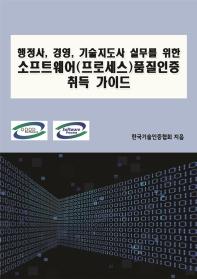 소프트웨어(프로세스)품질인증 취득 가이드(행정사, 경영, 기술지도사 실무를 위한)