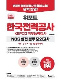 한국전력공사 KEPCO 직무능력검사 NCS 실전봉투모의고사(2021)(위포트)