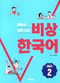 비상 한국어 중급. 2(배워서 바로 쓰는)