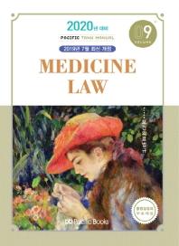 Tank Manual. 9: 보건의료법규(2020)