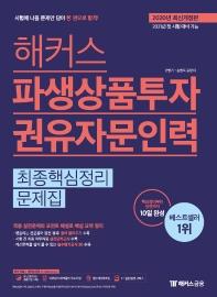 파생상품투자권유자문인력 최종핵심정리문제집(해커스)(개정판)