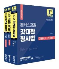 2022 해커스경찰 갓대환 형사법 기본서 세트(전3권)