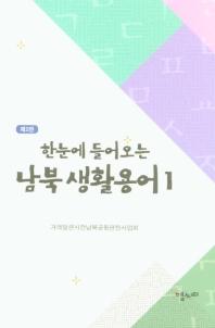 남북생활용어. 1(한눈에 들어오는)(2판)