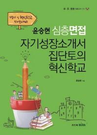 윤승현 심층면접: 자기성장소개서 집단토의 혁신학교