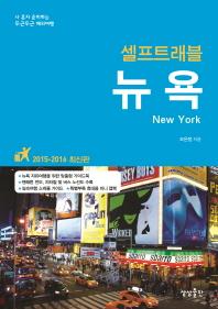 뉴욕 셀프트래블(2015-2016)