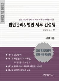 법인관리 & 법인 세무 컨설팅(법인기업의 경리 및 세무회계 실무자를 위한)