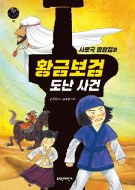 사로국 명탐정과 황금보검 도난 사건