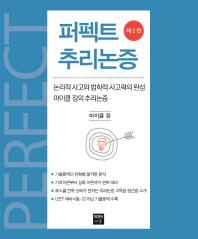퍼펙트 추리논증(2판)