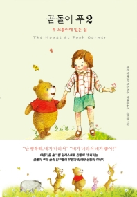 곰돌이 푸. 2(미니북)