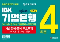 IBK기업은행 봉투모의고사(4회분)(2019 하반기)(정훈에듀 NCS)