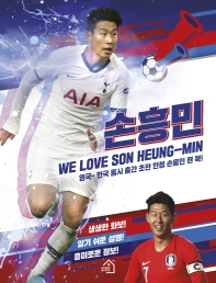 손흥민: We Love Son Heung-Min