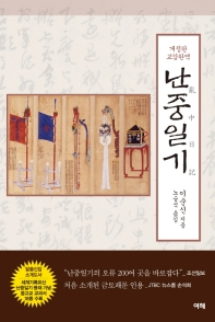 교감완역 난중일기(2판)
