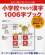 小學校でならう漢字1006字ブック