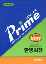 프라임 한영 사전(가죽장정)(2011)(개정판 3판)