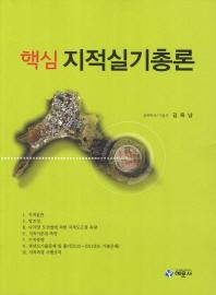 지적실기총론(핵심)