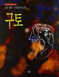 구토(STEADY BOOKS 88)