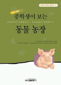 동물농장 (중학생독후감필독선 73)