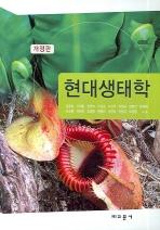 현대생태학(개정판)