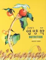 영양학(제4판)(21세기)(4판)