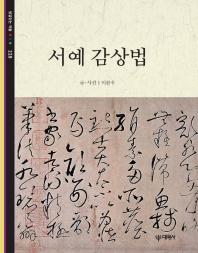 서예 감상법(빛깔있는 책들 228)