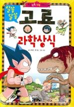 알쏭달쏭 공룡 만화 과학상식(초등 만화 과학 교과서 1)